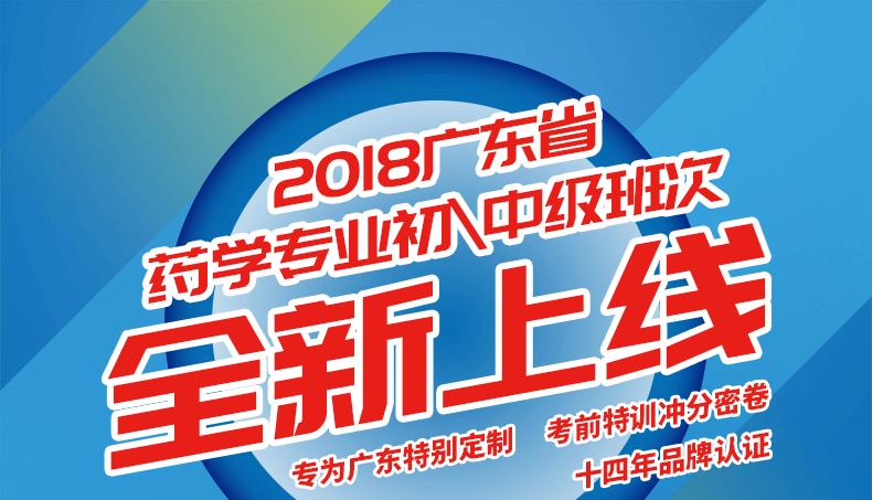 2018版广东药学专业初级(药学类)考试宝典-题库版