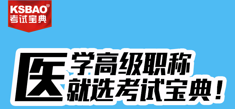 2018版核医学技术医学高级职称考试宝典(正高)-题库版