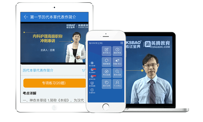 2018版理化检验技术医学高级职称考试宝典(副高)-题库版