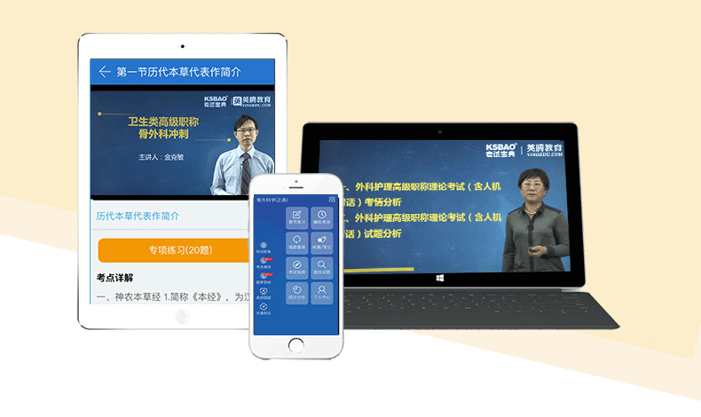 2018版护理学医学高级职称考试宝典(副高)-题库版