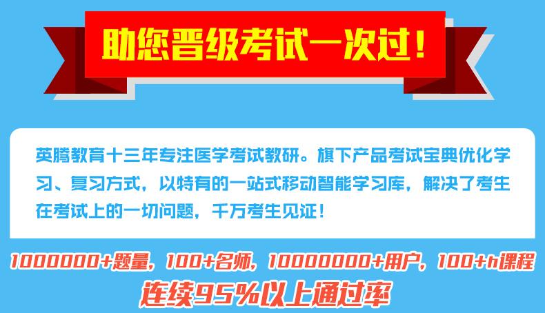2018版口腔医学医学高级职称考试宝典(副高)-题库版