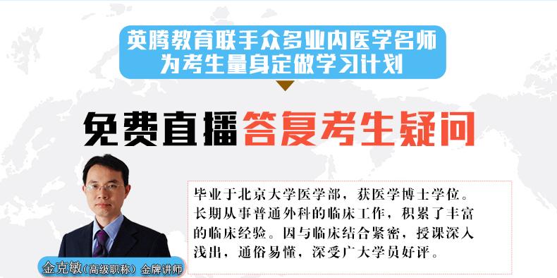2019版心血管内科学医学高级职称考试宝典(副高)-题库版