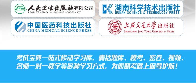 2018版中医妇科学医学高级职称考试宝典(副高)-题库版