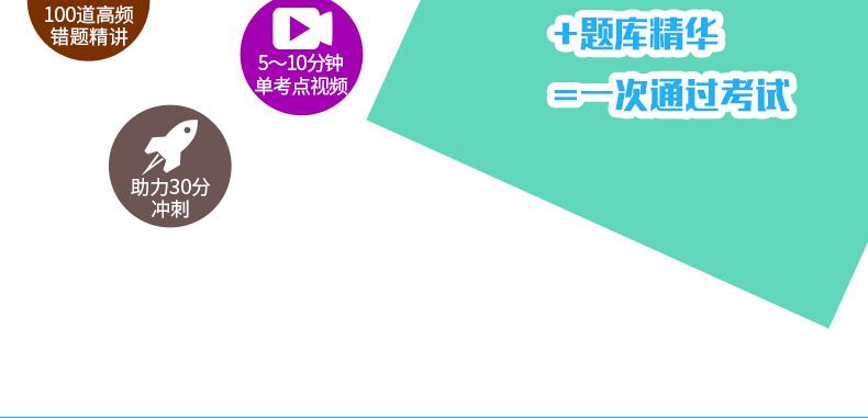 2018版核医学医学高级职称考试宝典(副高)-题库版