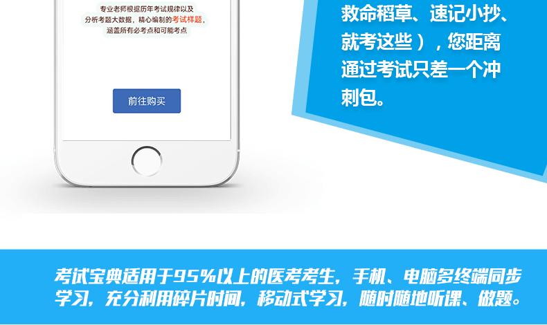 2018版口腔执业医师资格考试宝典-题库版