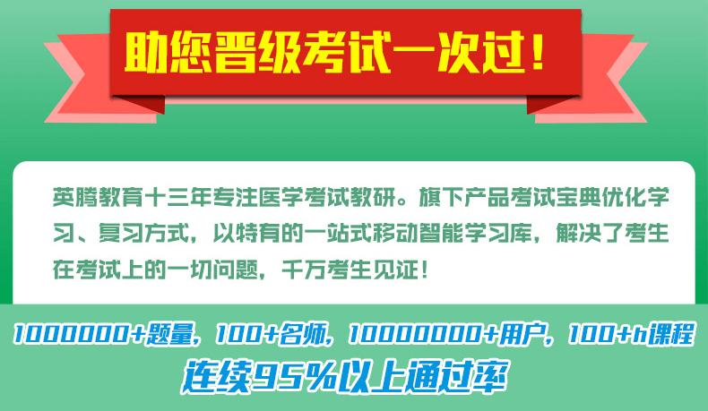 2018版四川住院医师规范化培训考试宝典(检验科)-题库版