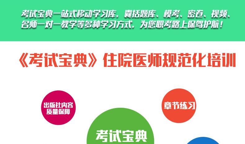 2018版青海住院医师规范化培训考试宝典(临床病理科)-题库版
