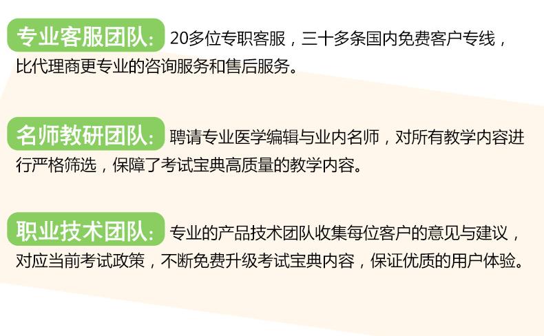 2018版陕西住院医师规范化培训考试宝典(医学检验科)-题库版