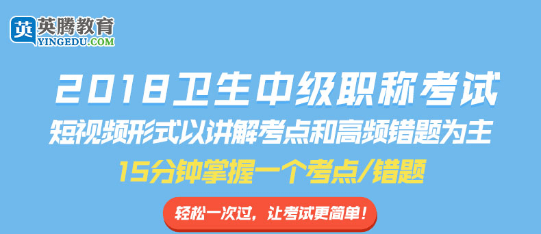2018版主治医师考试宝典(整形外科学)[专业代码:324]-题库版