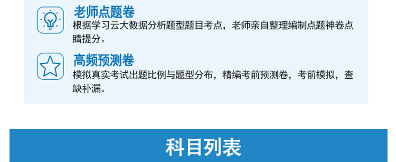 2019版传染病学医学高级职称考试宝典(副高)-题库版