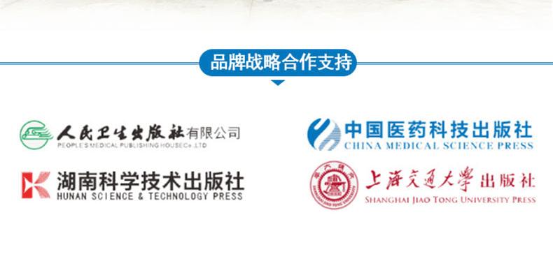 2019版妇产科护理医学高级职称考试宝典(副高)-全程特训班