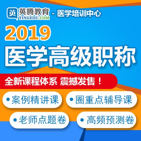 2018版口腔内科学医学高级职称考试宝典(副高)-题库版