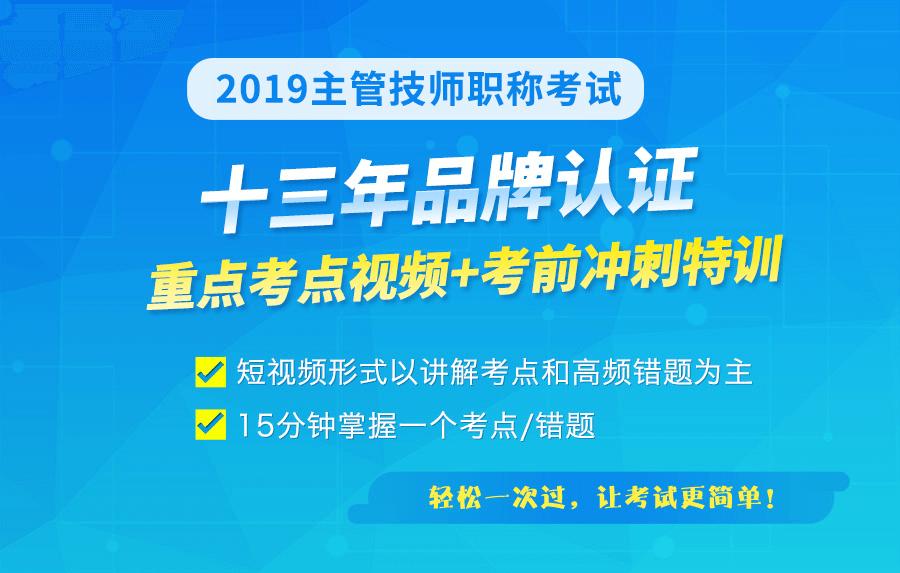 2019版主管技师考试宝典(病理学技术)[专业代码:380]-题库版