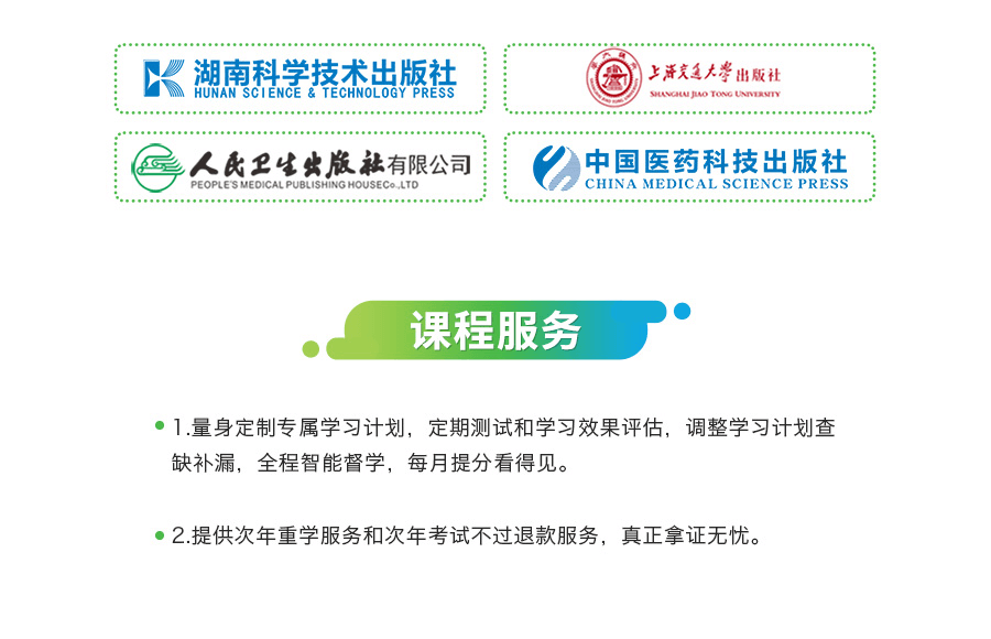 2019版主管中药师考试宝典[专业代码:367]-题库版