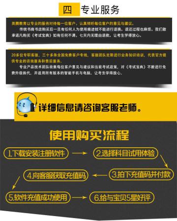 2018版心理治疗(师)考试宝典[专业代码:216]-题库版