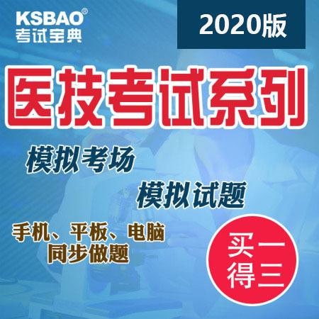 2019版临床医学检验技术(师)考试宝典[专业代码:207]-题库版