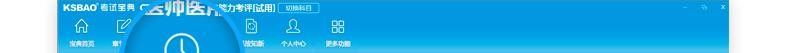 2018版全国医用设备使用人员业务能力考评考试宝典(CT医师)-题库版
