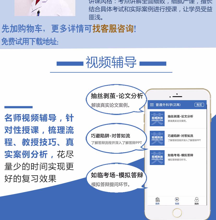 2019版内分泌学医学高级职称考试宝典(副高)-面审及论文答辩