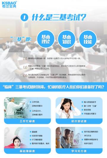 """2018版医学临床""""三基""""训练(护士)-题库版"""